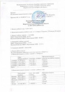 Календарный учебный график 2017-2018 уч.г.
